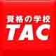 【通信・通学】資格の学校TACイメージ