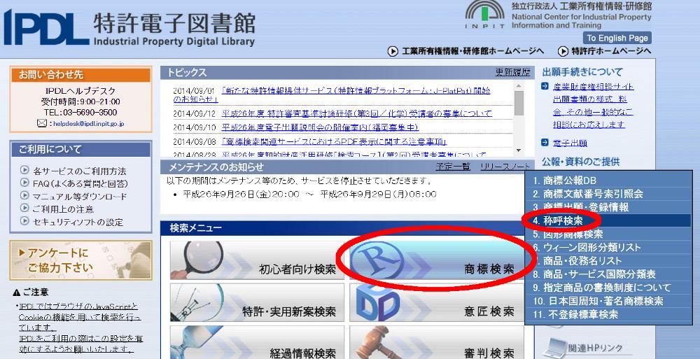 電子図書館の商標検索