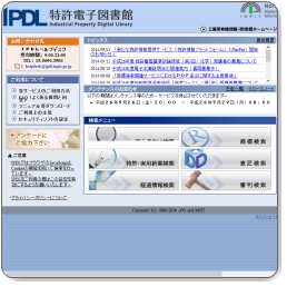 特許電子図書館